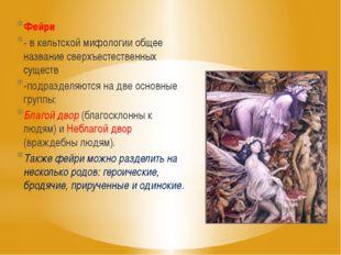 Фейри - в кельтской мифологии общее название сверхъестественных существ -под