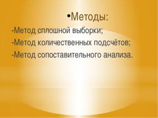 Методы: -Метод сплошной выборки; -Метод количественных подсчётов; -Метод сопо