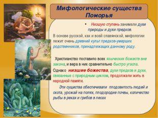 Низшую ступень занимали духи природы и духи предков. В основе русской, как и