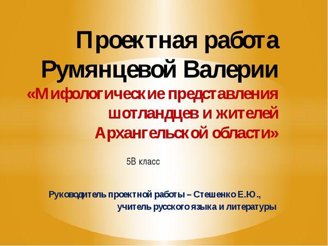 5В класс Проектная работа Румянцевой Валерии «Мифологические представления шо...