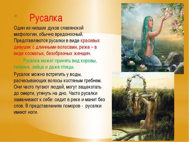 Русалка Один из низших духов славянской мифологии, обычно вредоносный. Предс...