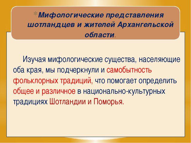 Мифологические представления шотландцев и жителей Архангельской области....