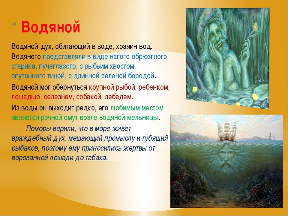 Водяной Водяной дух, обитающий в воде, хозяин вод. Водяного представляли в в...