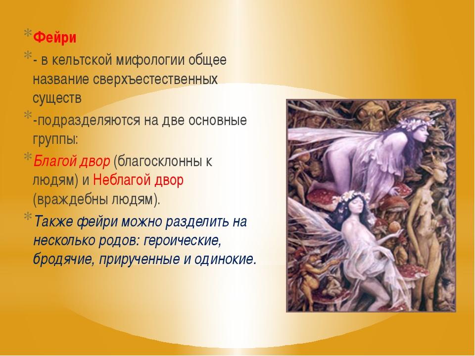 Фейри - в кельтской мифологии общее название сверхъестественных существ -под...