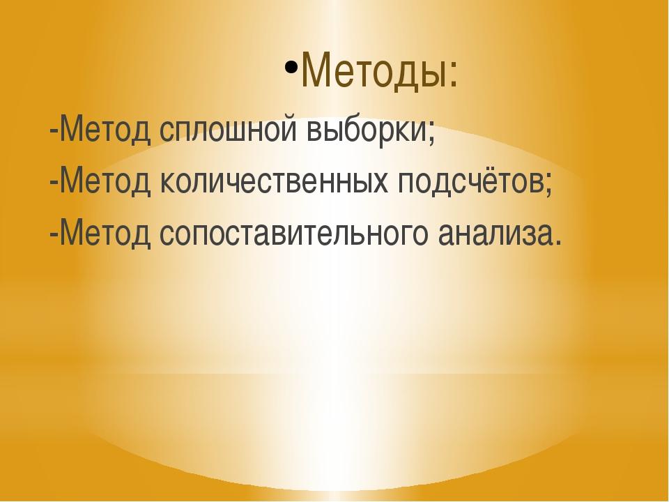 Методы: -Метод сплошной выборки; -Метод количественных подсчётов; -Метод сопо...