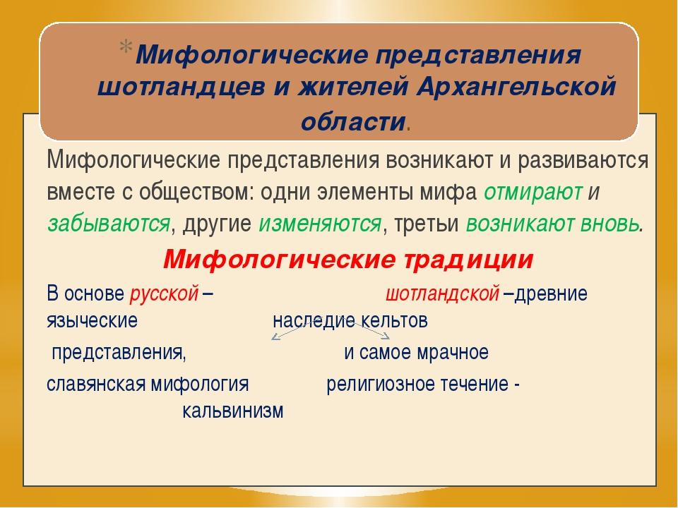 Мифологические представления шотландцев и жителей Архангельской области. Миф...