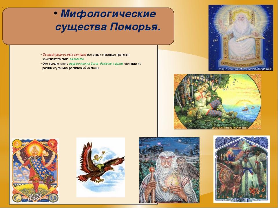 Мифологические существа Поморья. Основой религиозных взглядов восточных слав...