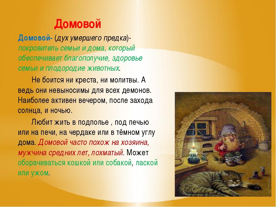 Домовой Домовой- (дух умершего предка)-покровитель семьи и дома, который обе...