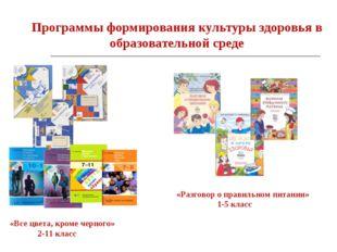 Программы формирования культуры здоровья в образовательной среде «Все цвета,