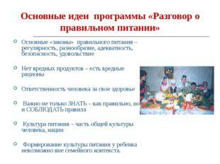 Основные идеи программы «Разговор о правильном питании» Основные «законы» пра