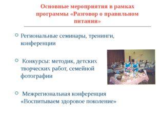Основные мероприятия в рамках программы «Разговор о правильном питании» Регио