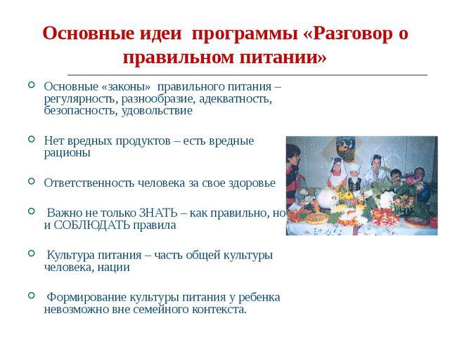 Основные идеи программы «Разговор о правильном питании» Основные «законы» пра...