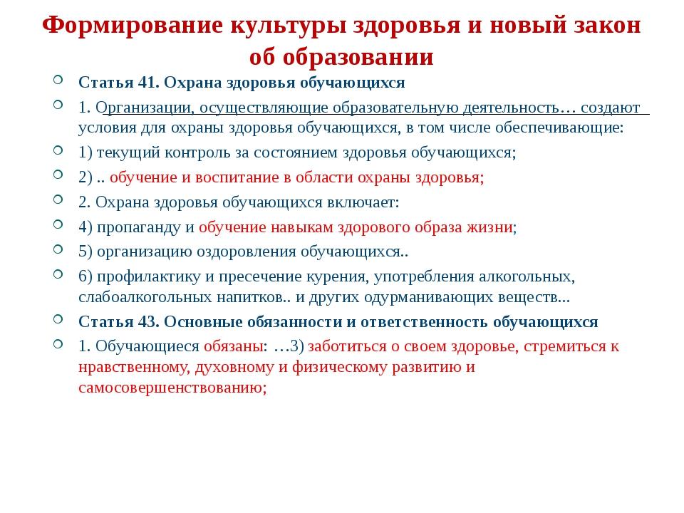 Формирование культуры здоровья и новый закон об образовании Статья 41. Охрана...