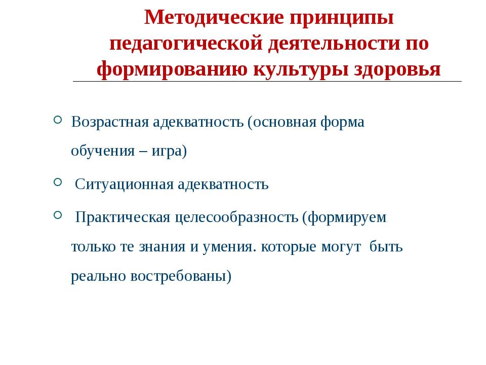 Методические принципы педагогической деятельности по формированию культуры зд...