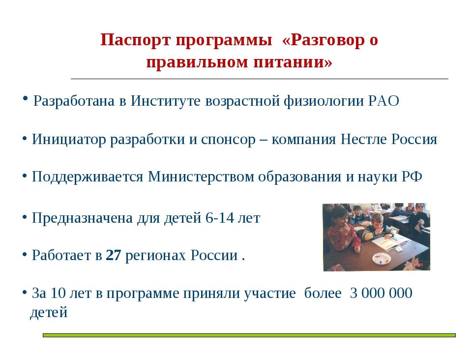 Разработана в Институте возрастной физиологии РАО Инициатор разработки и спо...