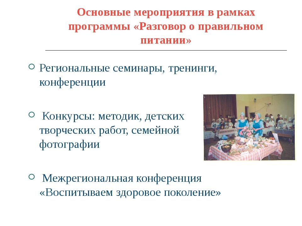 Основные мероприятия в рамках программы «Разговор о правильном питании» Регио...