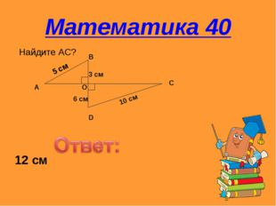 Математика 40 Найдите АС? 12 см