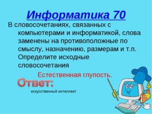 Информатика 70 В словосочетаниях, связанных с компьютерами и информатикой, сл