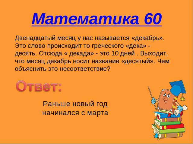 Математика 60 Двенадцатый месяц у нас называется «декабрь». Это слово происхо...