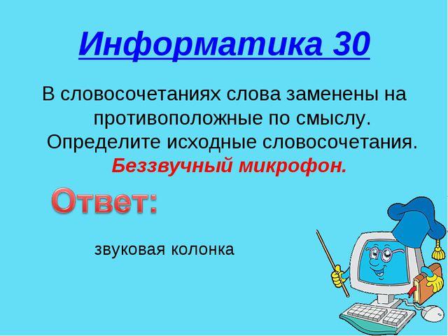 Информатика 30 В словосочетаниях слова заменены на противоположные по смыслу....