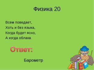 Физика 20 Всем поведает, Хоть и без языка, Когда будет ясно, А когда облака.