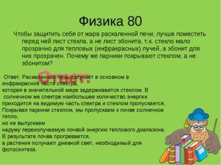 Физика 80 Чтобы защитить себя от жара раскаленной печи, лучше поместить перед