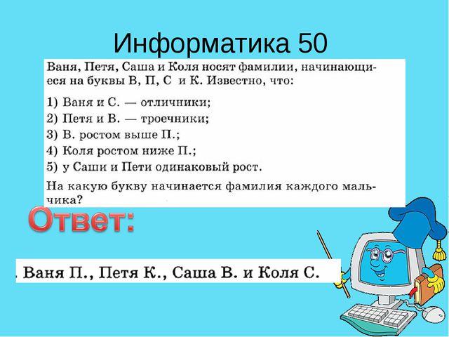 Информатика 50