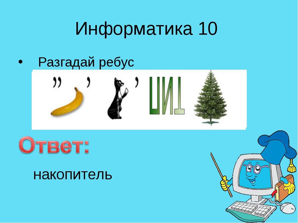 Информатика 10 Разгадай ребус накопитель