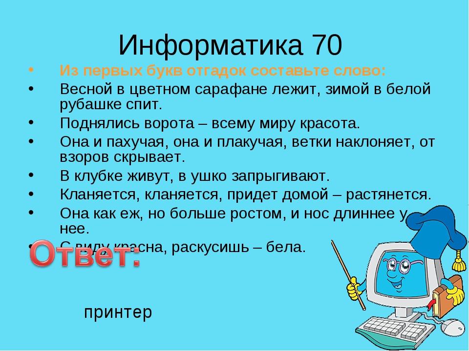 Информатика 70 Из первых букв отгадок составьте слово: Весной в цветном сараф...
