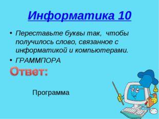 Информатика 10 Переставьте буквы так, чтобы получилось слово, связанное с инф