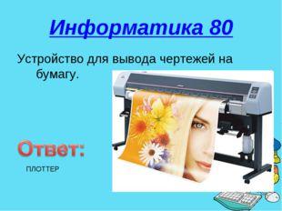 Информатика 80 Устройство для вывода чертежей на бумагу. ПЛОТТЕР