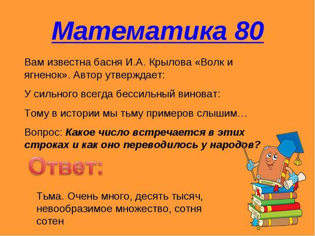 Математика 80 Вам известна басня И.А. Крылова «Волк и ягненок». Автор утвержд...