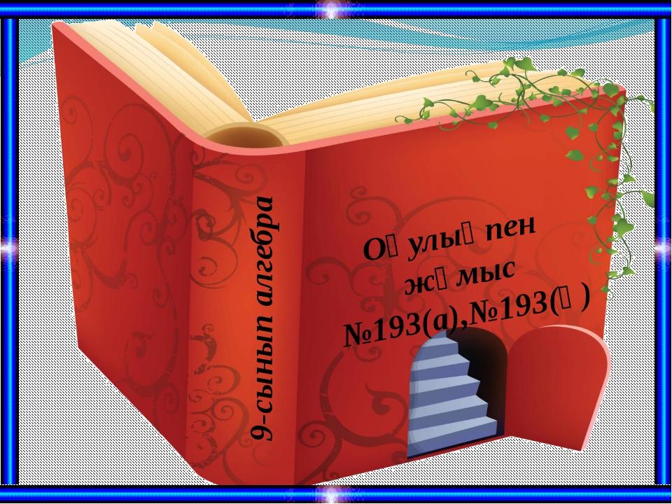 Оқулықпен жұмыс №193(а),№193(ә) 9-сынып алгебра