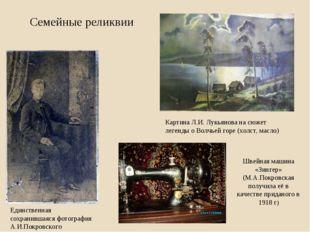 Единственная сохранившаяся фотография А.И.Покровского Швейная машина «Зингер»