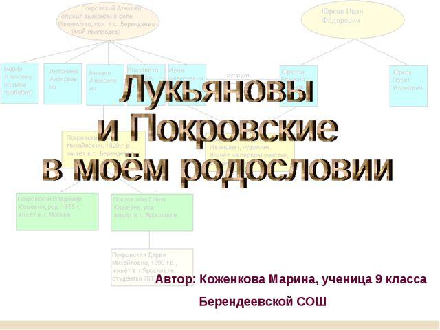 Автор: Коженкова Марина, ученица 9 класса Берендеевской СОШ