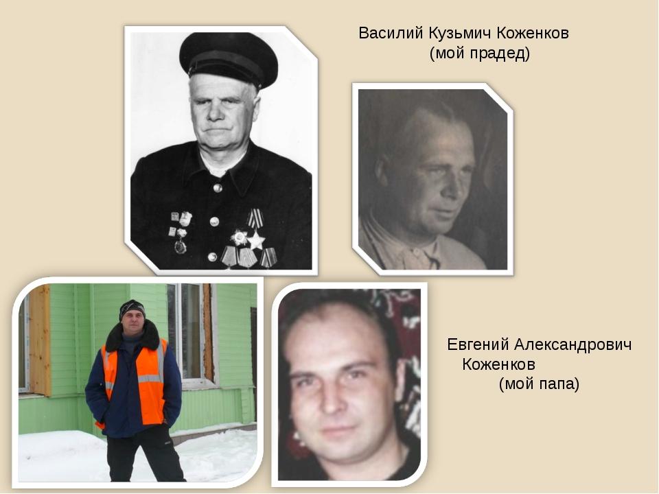 Василий Кузьмич Коженков (мой прадед) Евгений Александрович Коженков (мой папа)