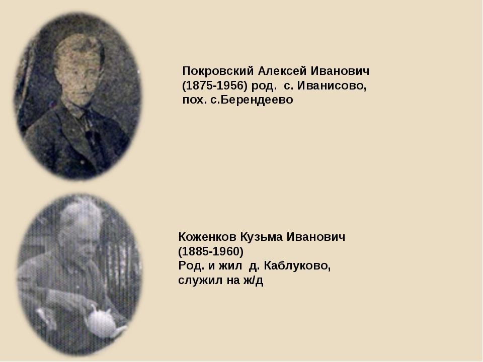 Коженков Кузьма Иванович (1885-1960) Род. и жил д. Каблуково, служил на ж/д П...