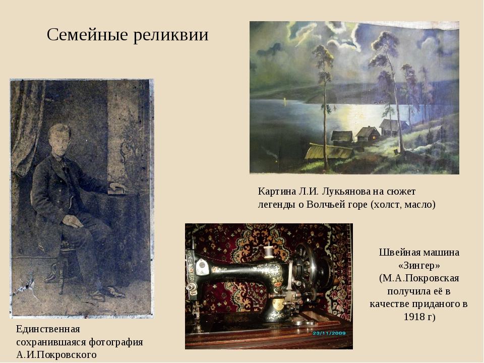Единственная сохранившаяся фотография А.И.Покровского Швейная машина «Зингер»...