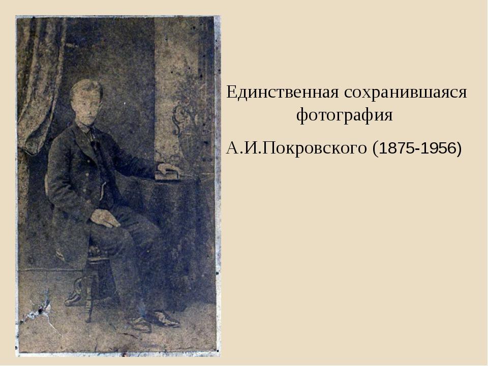 Единственная сохранившаяся фотография А.И.Покровского (1875-1956)