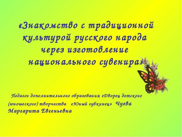 «Знакомство с традиционной культурой русского народа через изготовление нацио...