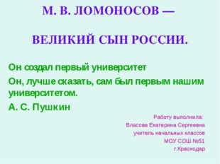 М. В. ЛОМОНОСОВ — ВЕЛИКИЙ СЫН РОССИИ. Он создал первый университет Он, лучше