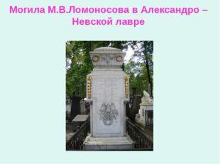 Могила М.В.Ломоносова в Александро – Невской лавре
