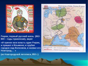 Рюрик, первый русский князь (862-869 – годы правления), варяг «И принял всю в