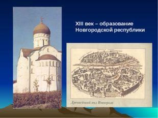 ХIII век – образование Новгородской республики