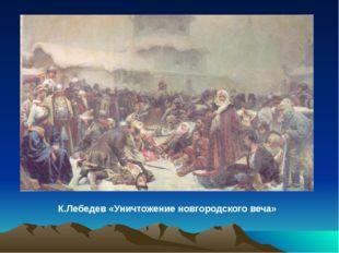 К.Лебедев «Уничтожение новгородского веча»