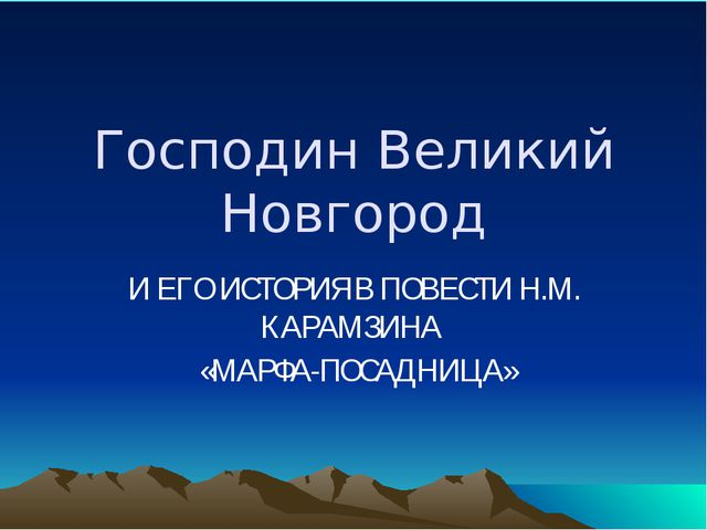 Господин Великий Новгород И ЕГО ИСТОРИЯ В ПОВЕСТИ Н.М. КАРАМЗИНА «МАРФА-ПОСАД...