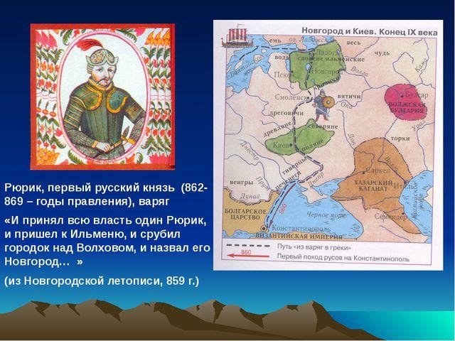 Рюрик, первый русский князь (862-869 – годы правления), варяг «И принял всю в...