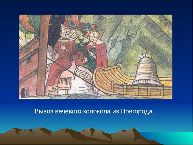 Вывоз вечевого колокола из Новгорода