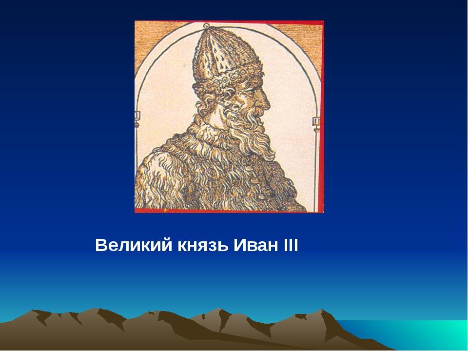 Великий князь Иван III
