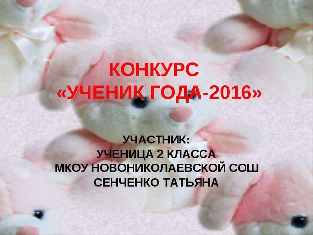 КОНКУРС «УЧЕНИК ГОДА-2016» УЧАСТНИК: УЧЕНИЦА 2 КЛАССА МКОУ НОВОНИКОЛАЕВСКОЙ С...